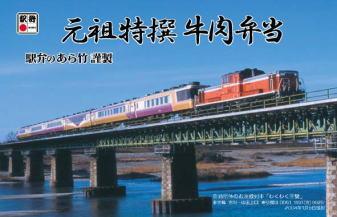 20年前の伊勢神宮ご遷宮にやってきた、岩手からの臨時団体列車